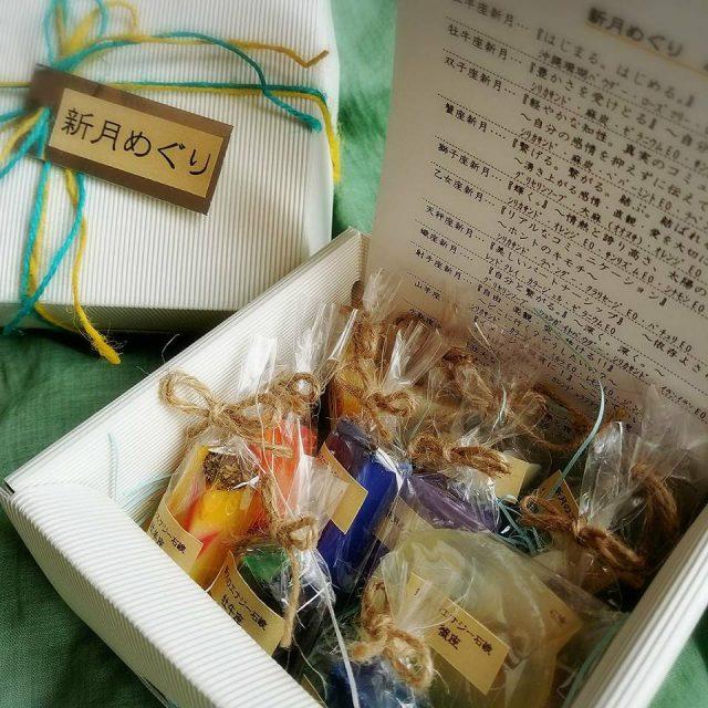 「新月めぐり」せっけんBOX☆