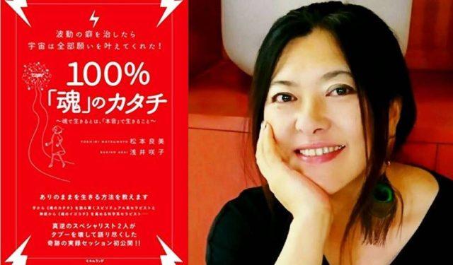 「100%魂のカタチを生きる」☆講座 開催!!